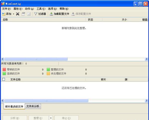 WinContig_单文件碎片整理工具v2.3.0.0 中文版_wishdown.com