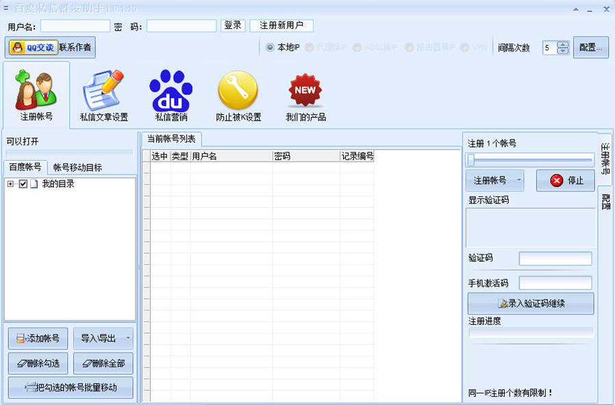 石青百度私信助手 v1.2.8.10 免费版