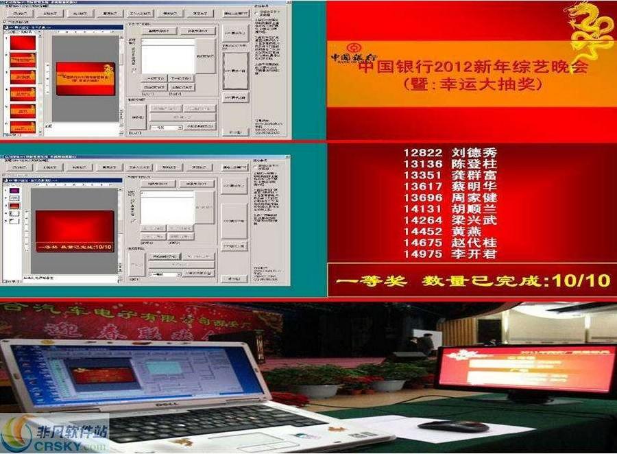 活动现场PPT双屏管理系统v3.0 官方版_wishdown.com