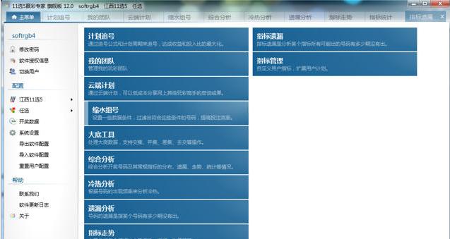 11选5赢彩专家v13.3.0 最新版_wishdown.com