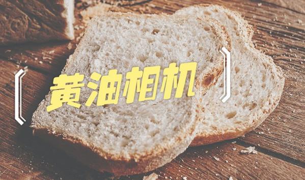 黄油相机iPhone版 v4.0.4 官网ios版