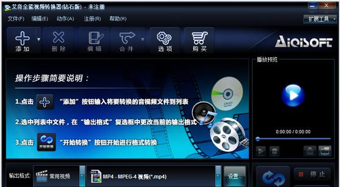 艾奇全能视频格式转换器视频格式转换软件助力(第1图) - 心愿下载