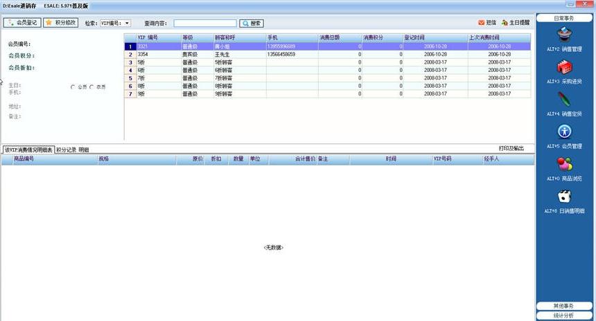 Esale服裝銷售管理軟件 v6.130 免費版