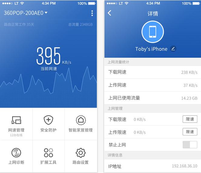 360路由器卫士iPhone版 V2.4.9 官网ios版