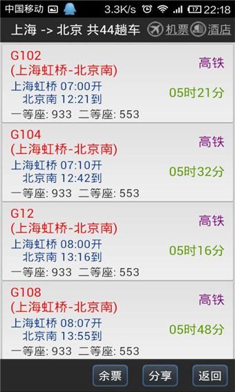 路路通列车时刻表手机版 v3.8.4