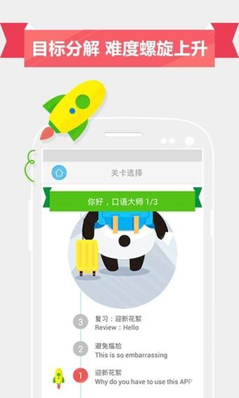 有道口语大师手机版 v2.3.3 安卓版