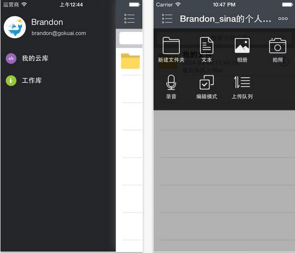 够快云库iPhone版 V3.2.1 官网ios版