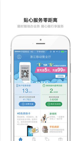 浙江移动手机营业厅 v3.0.2