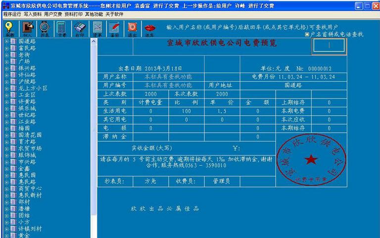 欣欣供电电费管理软件 v2018 旗舰版