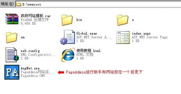 PageAdmin网站运行助手v3.0.20150801 免费版_wishdown.com