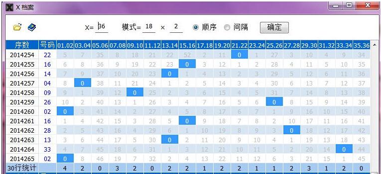 X档案_图表分析软件v2.6 官方版_wishdown.com