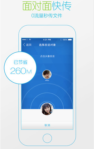 QQ2016 iPhone版 V6.6.8