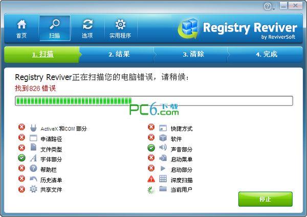 系统修复优化(Registry Reviver) v4.18.0.2 中文版