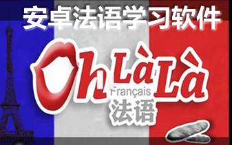 安卓法语学习软件合集