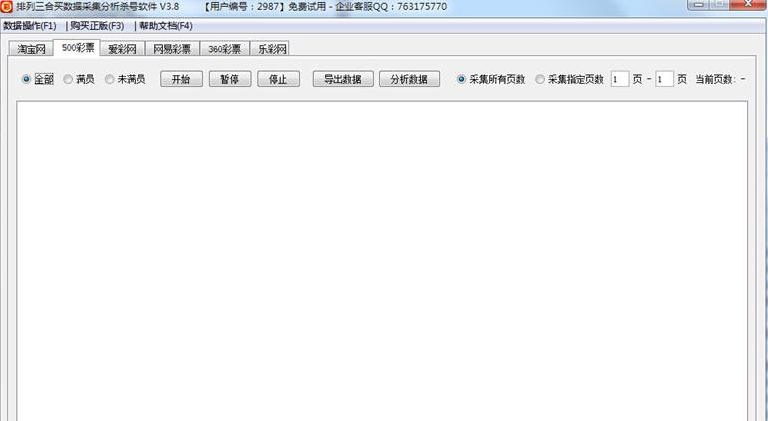 体彩排列三采集分析器v3.8 免费版_wishdown.com
