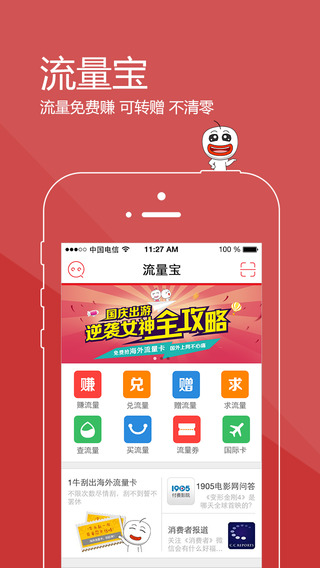 流量宝iphone/ipad版 v4.0 官方版