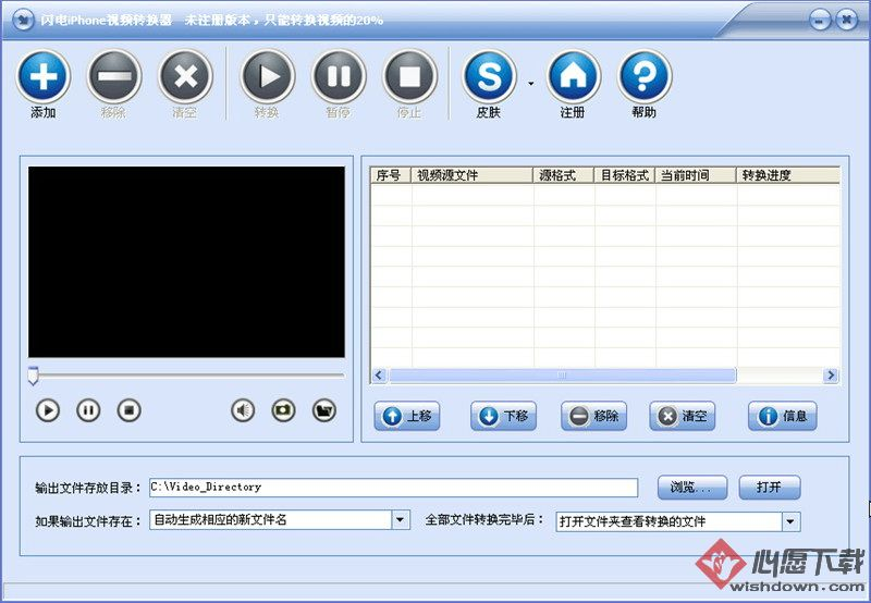 闪电iPhone视频转换器 v11.5.0 官方免费版