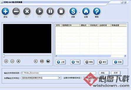闪电DAT格式转换器 v6.6.6 官方免费版
