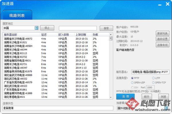 IP网络加速器