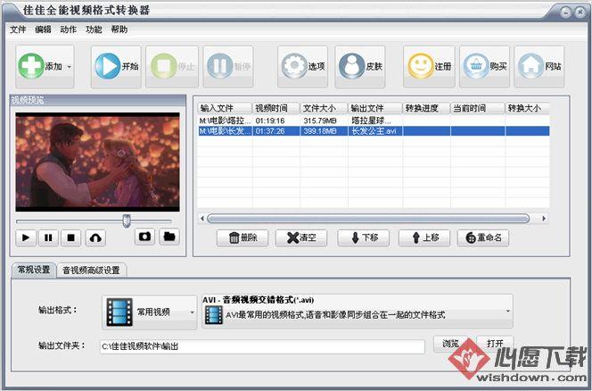 佳佳全能视频格式转换器 v11.2.0.0 官方免费版