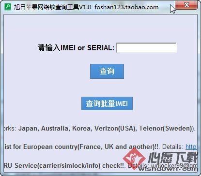 苹果ID查询工具