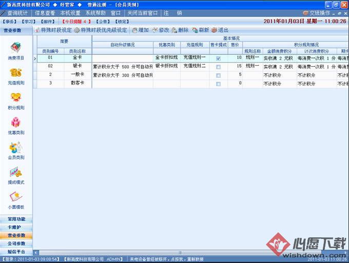 好管家会员管理系统 v9.0 免费版
