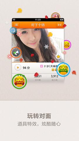 对面iphone版 v5.6.6 官方版