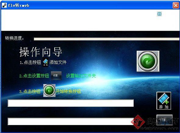 flv转rmvb格式转换器 v2.5 官方免费版