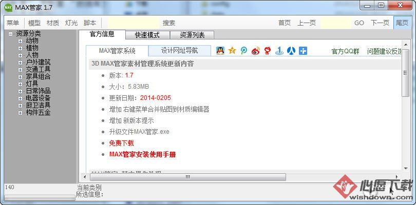 MAX管家v3.5.9 官方版_wishdown.com
