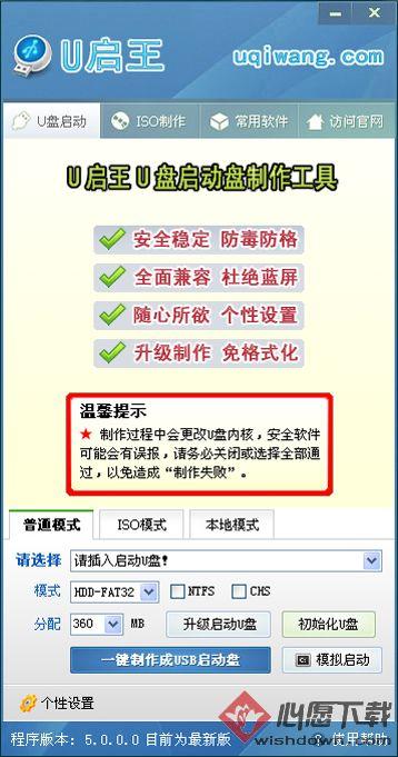 U启王U盘启动盘制作工具 V5.2官方版