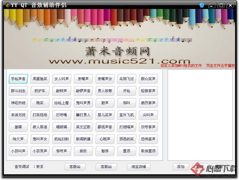 YY QT音效辅助伴侣v1.0 绿色版_wishdown.com