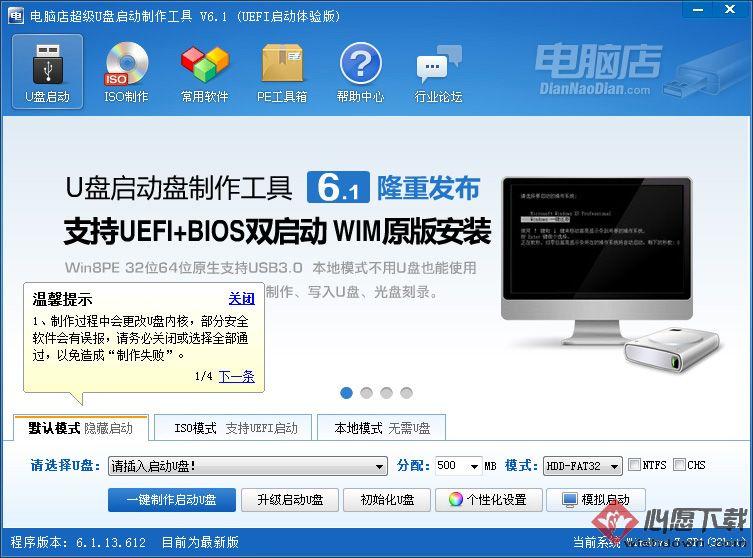 电脑店U盘启动盘制作工具 v6.3 官方版