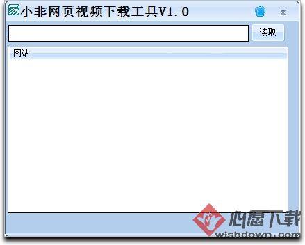 小非网页视频下载软件