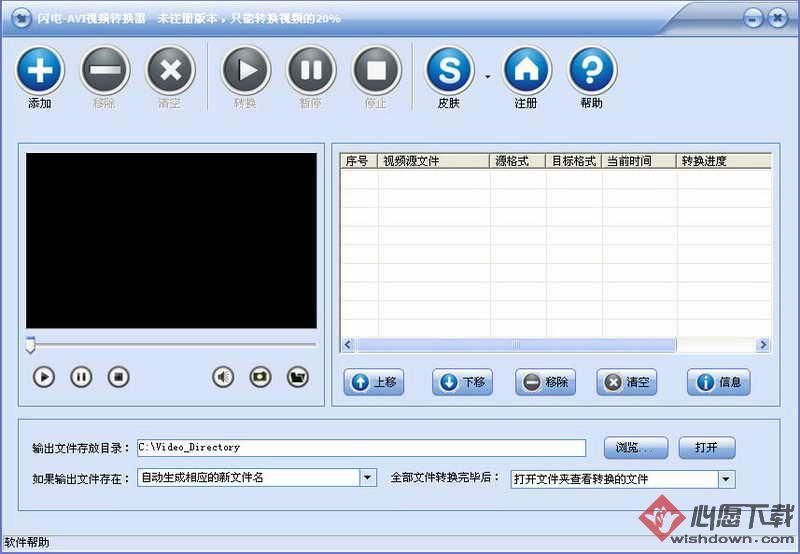 闪电AVI视频转换器 v10.6.0 官方免费版