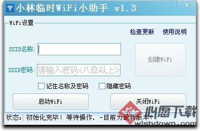 小林临时WiFi小助手 v1.3 绿色版