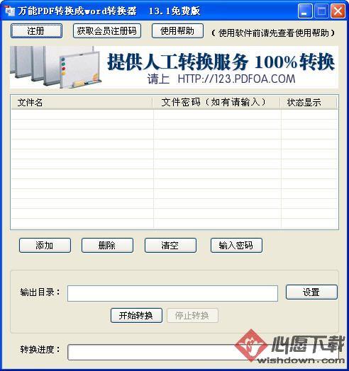 万能PDF转换成Word转换器 V13.1官方最新版