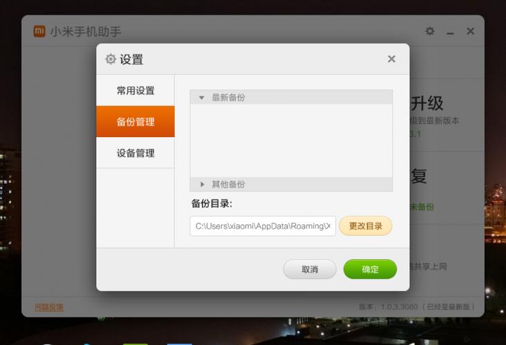 小米手机助手v2.3.0.3301 官方版_wishdown.com
