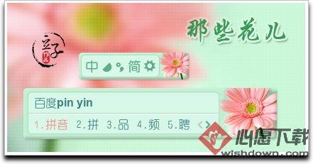 百度拼音输入法win10版 v3.3.2.1010 官方版