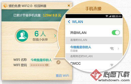 猎豹免费wifi校园神器 V5.1.15101614 官方最新版