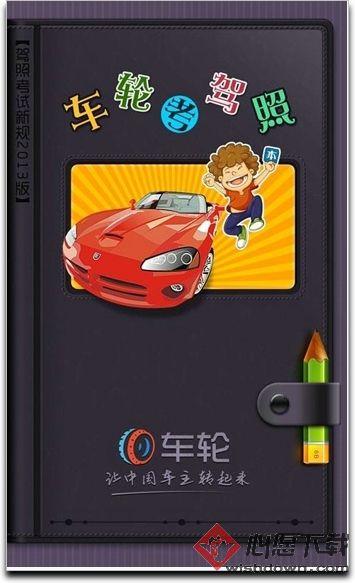 车轮考驾照手机版 v6.6.2
