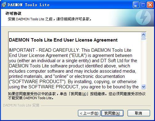 Daemon Tools Lite(精灵虚拟光驱)