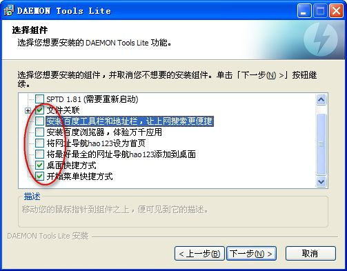 Daemon Tools Lite(精灵虚拟光驱)v10.8.0.0466.0 官方绿色版_wishdown.com