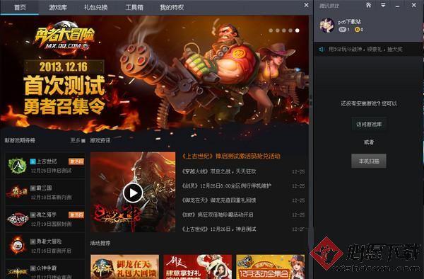 腾讯游戏平台电脑版 v2.18.0.4865 官方最新版