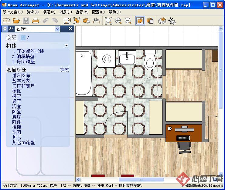 Room Arranger_房屋3D布局设计工具