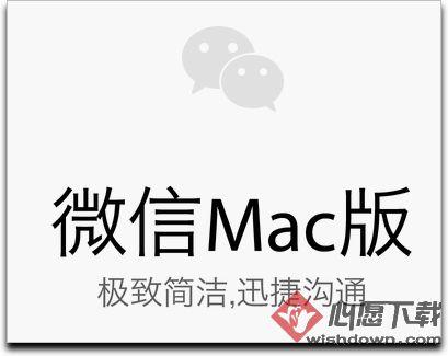 微信mac版 v2.3.13 官方版