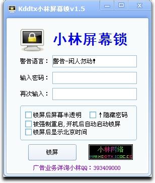 小林屏幕锁