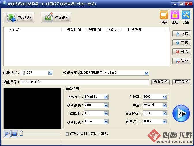 旭日全能视频格式转换器 v6.0 官方免费版