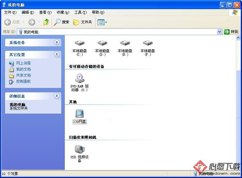 139mail: 139邮箱pc客户端下载v3.1.0官方版-心愿下载