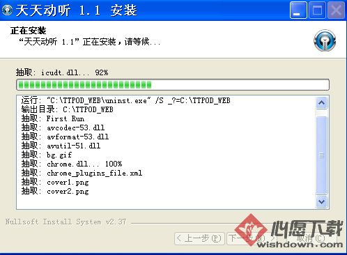 天天动听电脑版v1.0.6.7957 官方pc版_wishdown.com