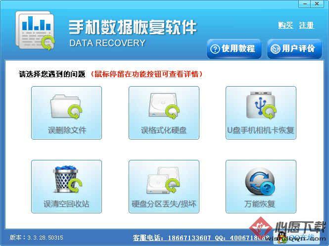 海海手机数据恢复软件